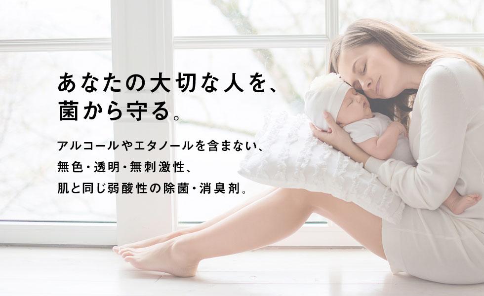 赤ちゃんや高齢者、ペットにも アルコールやエタノールを含まない、弱酸性の除菌・消臭剤