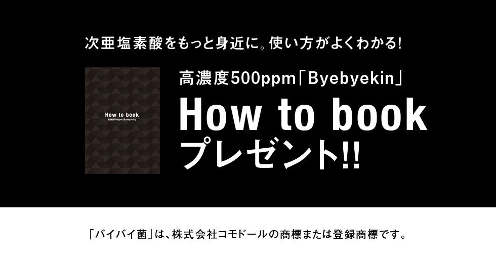 How to BOOK プレゼント