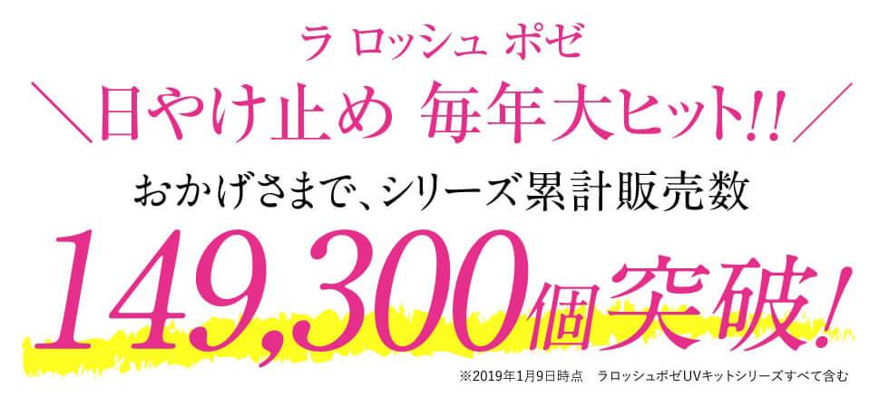 累計販売数149,300個
