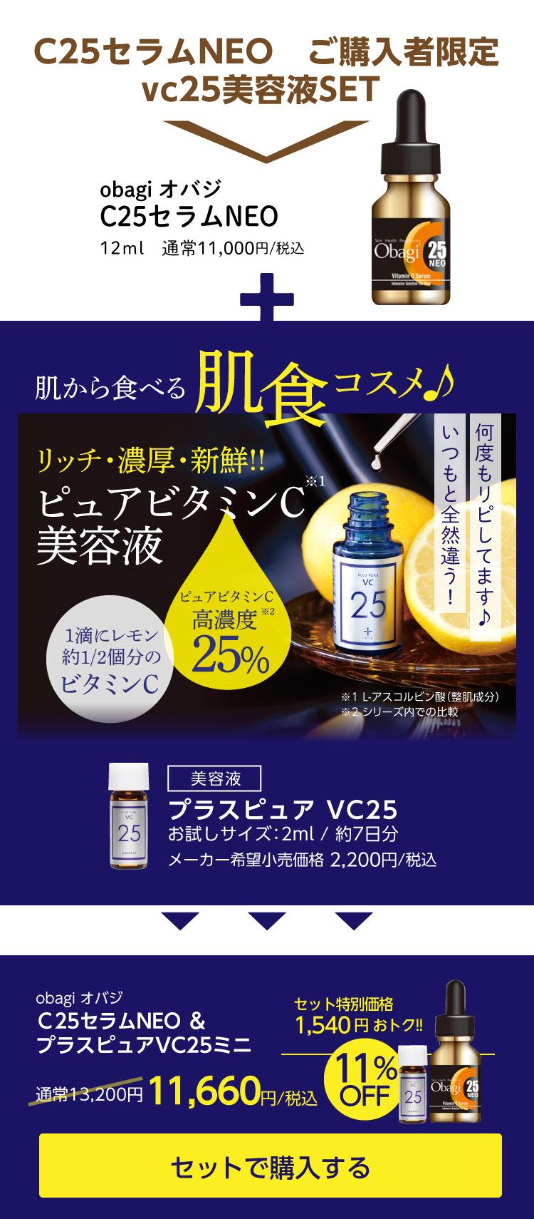 使い方 オバジ c25