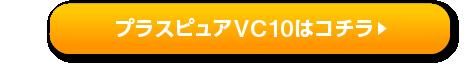 プラスピュアVC10