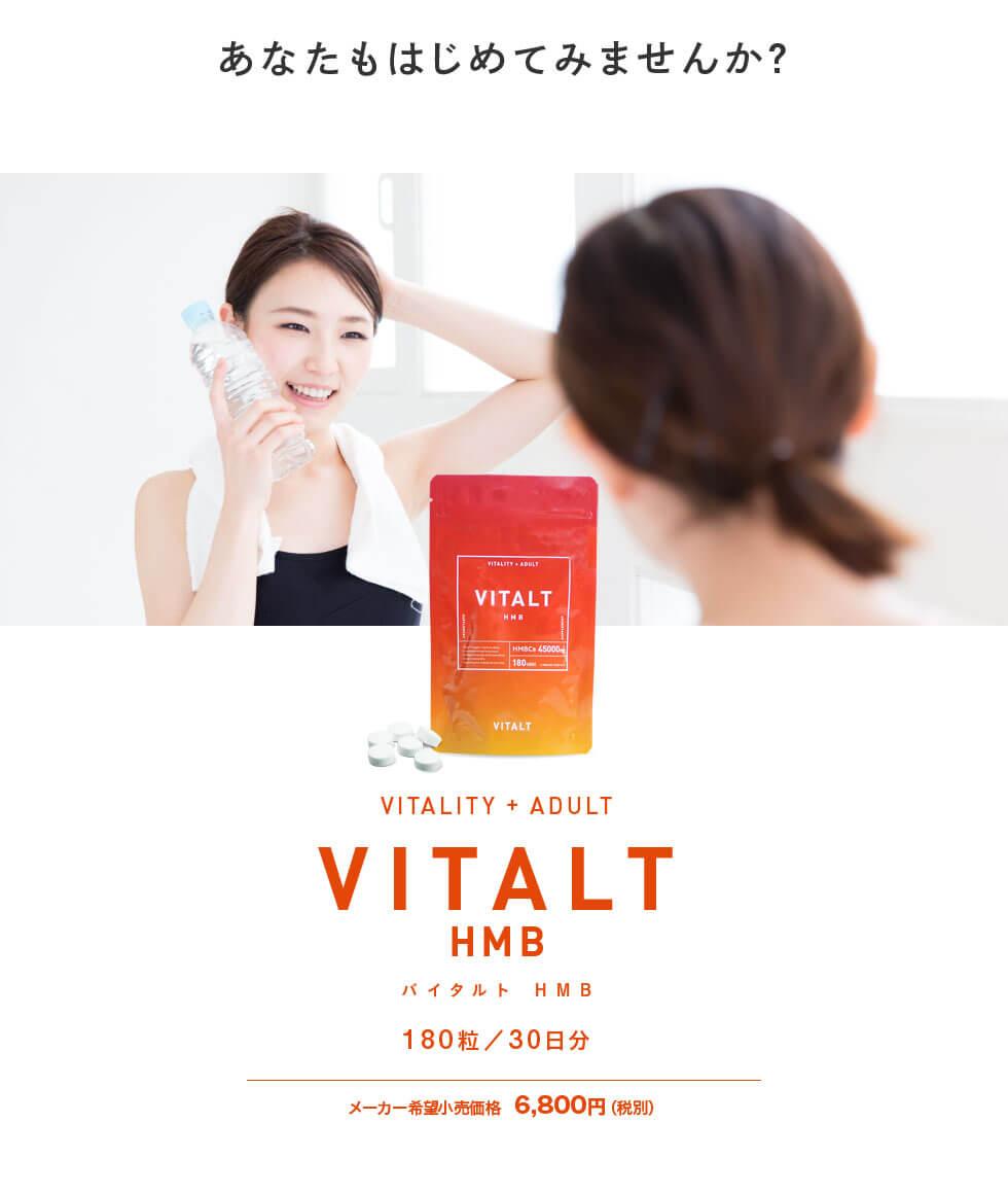 VITALITY ADULT HMB 180粒/30日分