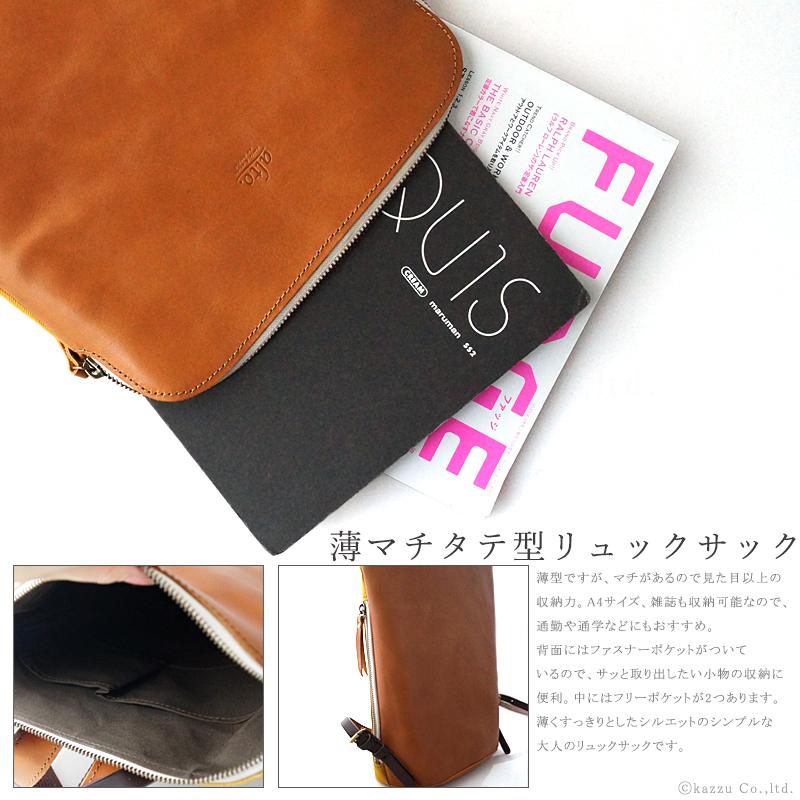 alto. 本革 リュック キップレザー×6号帆布 バイカラー 薄型リュック 日本製