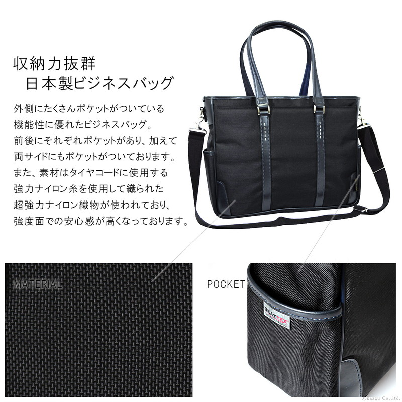 PREM EDITOR 超強力ナイロンBEATTEX ビジネストートバッグ 日本製