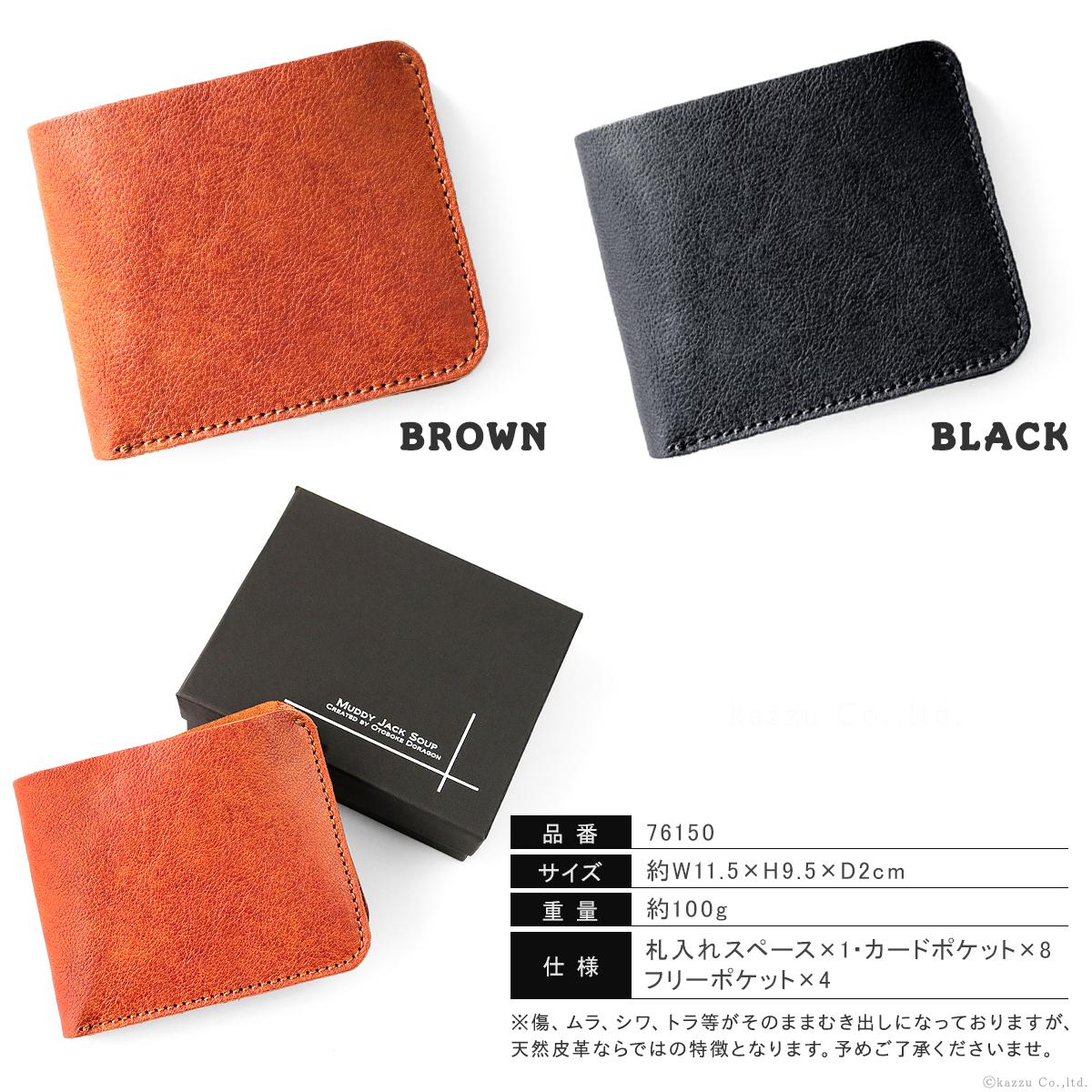 Muddy Jack Soup 日本製 本革 小銭入れの無い「純札入れ」 二つ折り財布