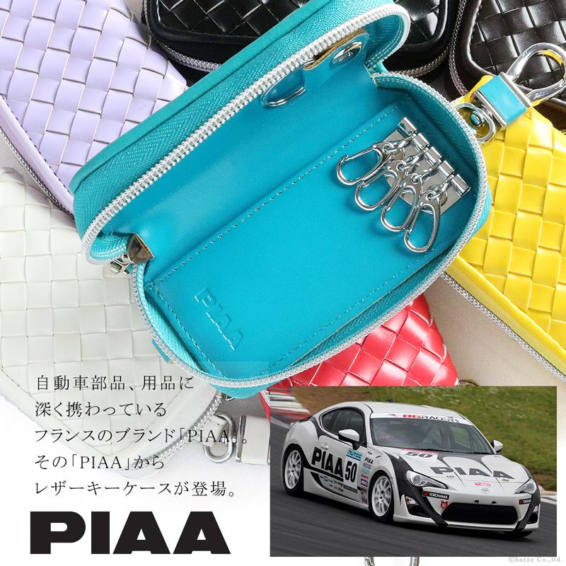 PIAA メッシュデザイン カラビナ付き ラウンドキーケース