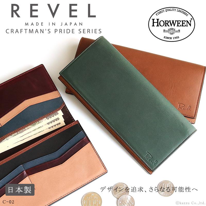 REVEL CRAFTMAN'S PRIDE 薄い長財布 メンズ 本革 ホーウィン クロムエクセルレザー