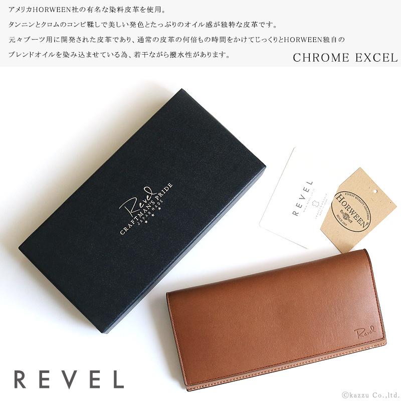 REVEL CRAFTMAN'S PRIDE 長財布 メンズ 本革 ホーウィン クロムエクセルレザー
