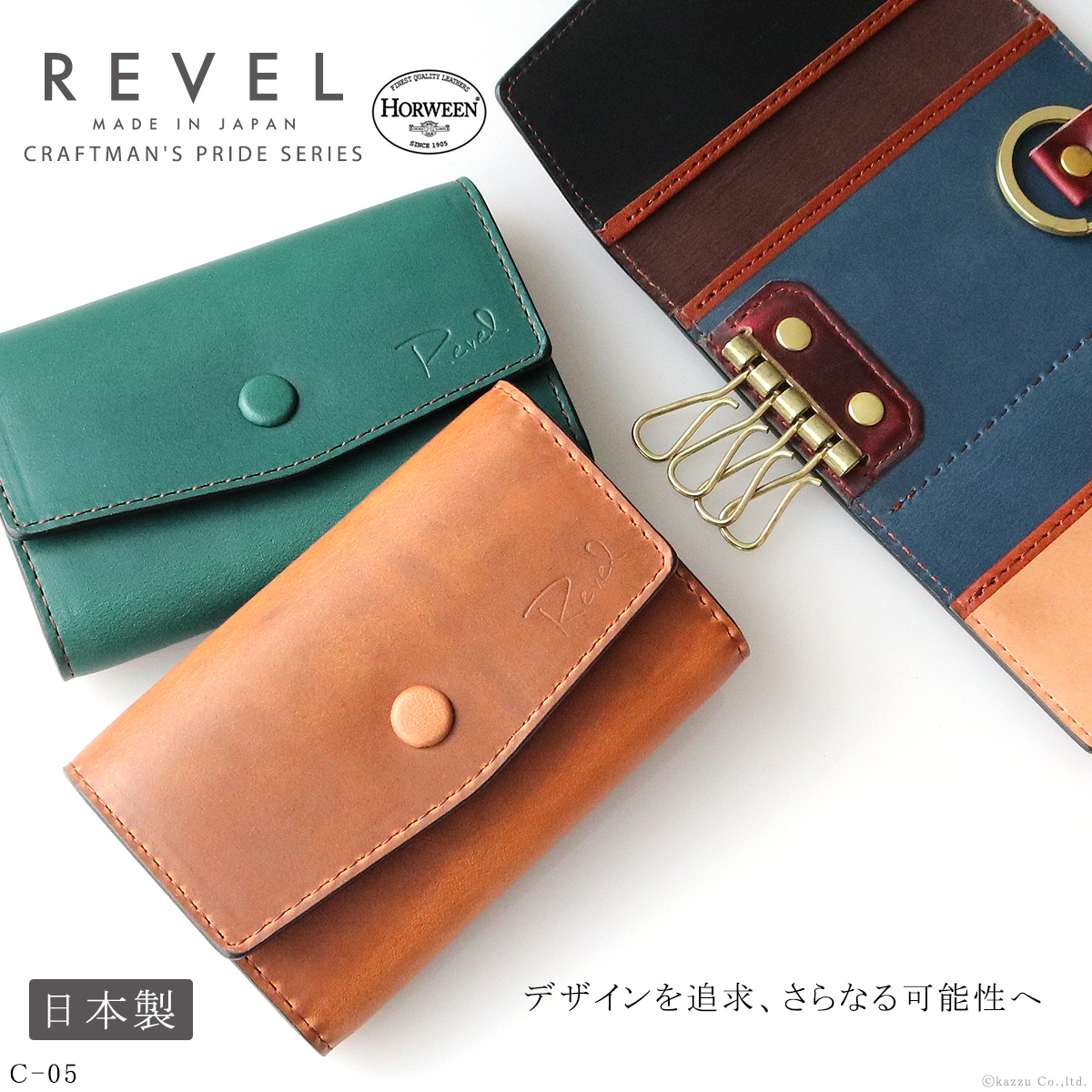 REVEL クロムエクセルレザー 日本製 4連キーケース