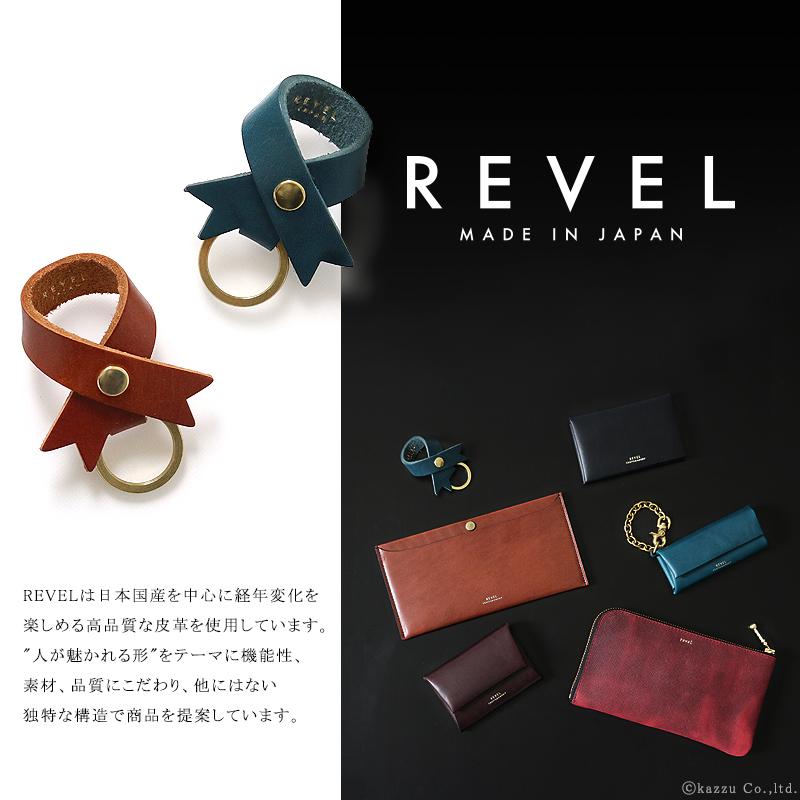 REVEL REGULAR リボン型レザーキーホルダー 本革 国産オイルレザー