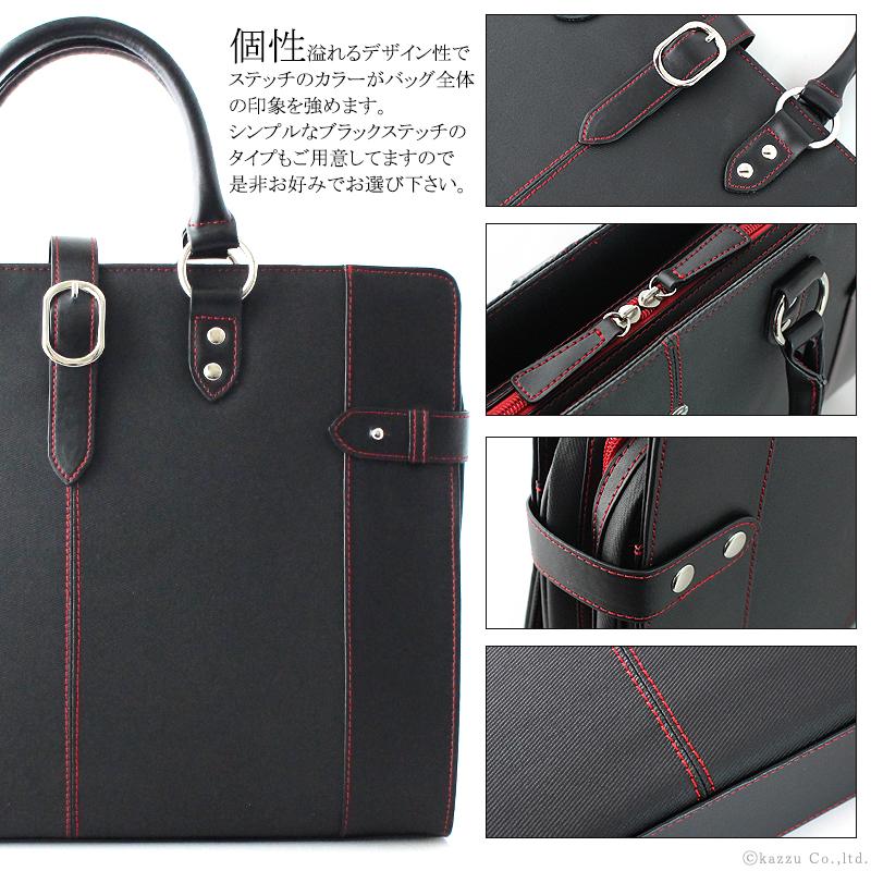ビジネスバッグ メンズ 就活 鞄 個性的 黒 赤 レッド 印象強い かっこいい鞄