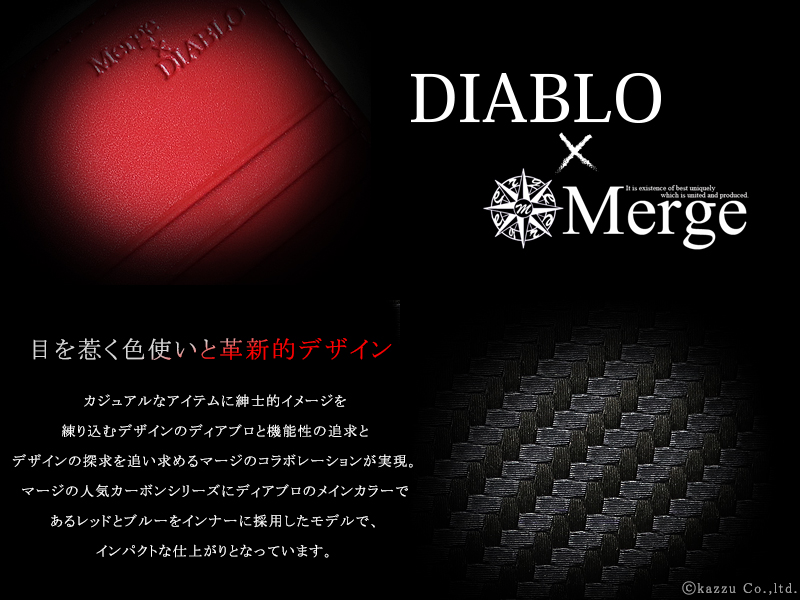 DIABLO×Merge 名刺入れ メンズ 本革×カーボン カードケース