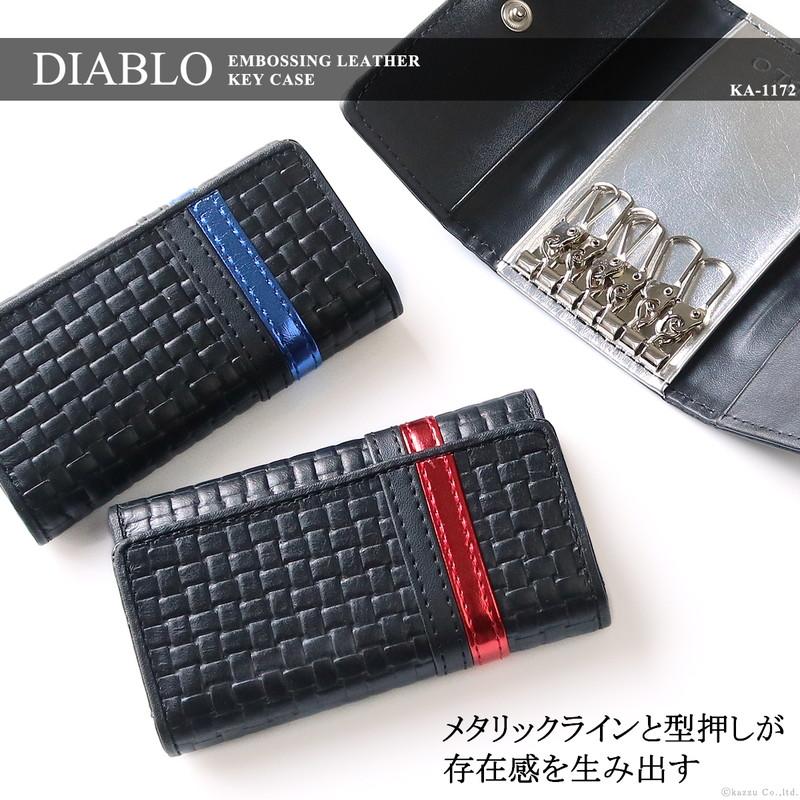 DIABLO メッシュ型押し メタリックライン 牛革キーケース