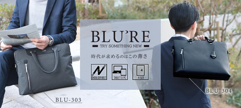 BLU'RE 新商品