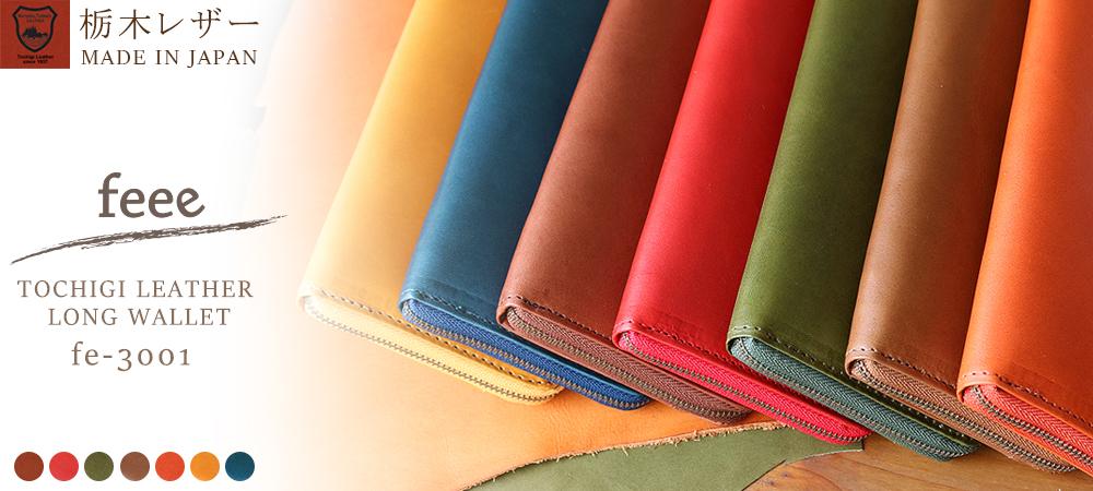ベーシックで使いやすい栃木レザーのラウンド長財布
