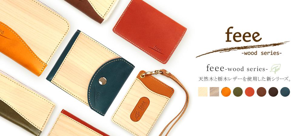 feee-wood series-