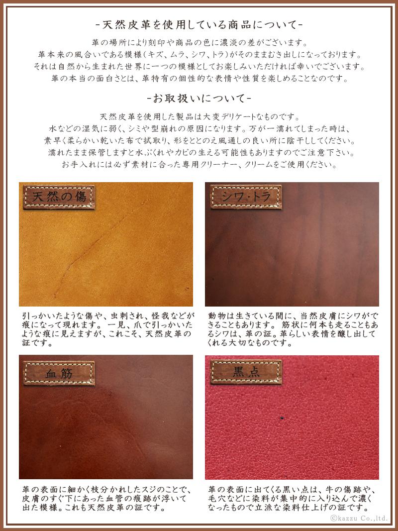 天然皮革を使用している商品について