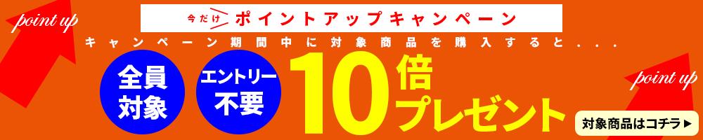 今だけのポイントアップキャンペーン ポイント10倍プレゼント!!