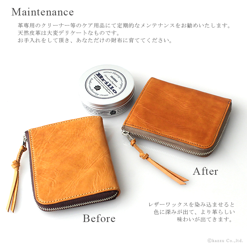 本革のお財布を長持ちさせるためにもメンテナンスをお勧めします。
