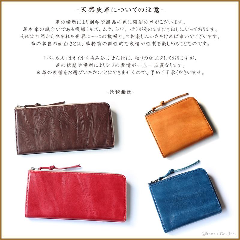 天然皮革のお財布について