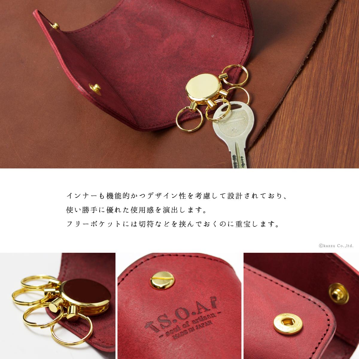 S.O.A メンズ 日本製 4連リング キーケース