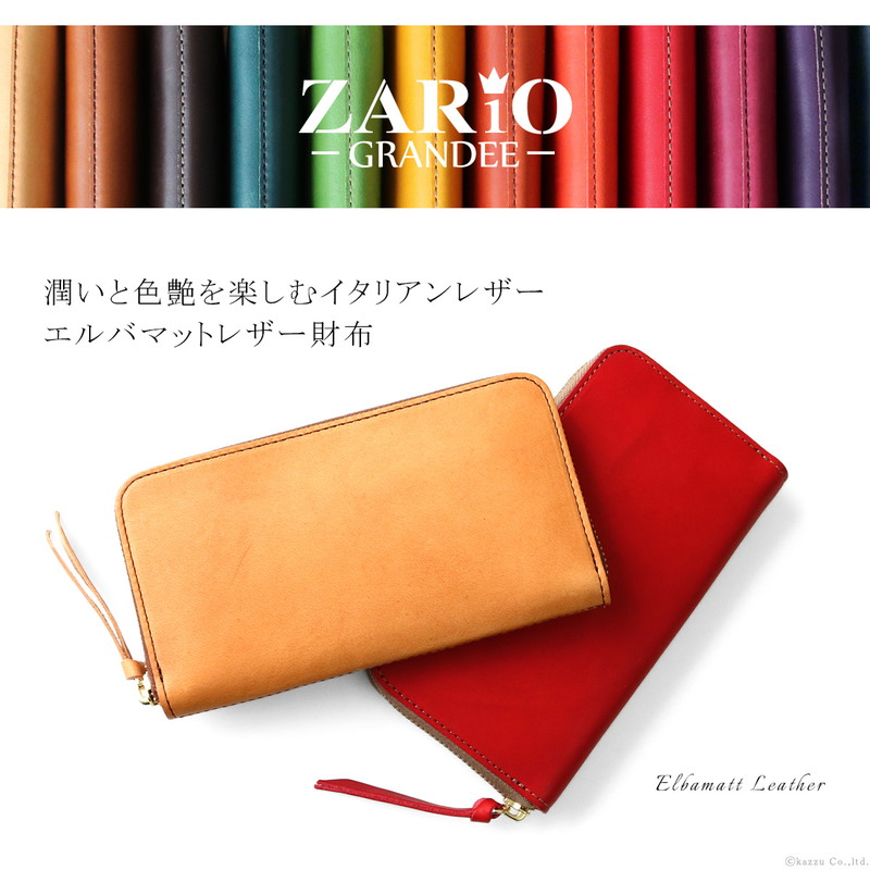 ZARIO-GRANDEE- イタリアンレザー ラウンド長財布