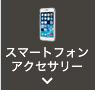 スマートフォン・アクセサリー