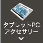タブレットPCアクセサリー
