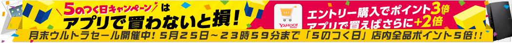 月末ウルトラセール開催中!5月25日〜23時59分まで「5のつく日」店内全品ポイント5倍!!
