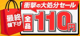 【早い者勝ち】100円コーナー