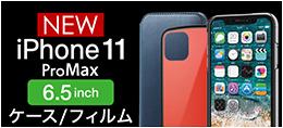 iPhone11 ProMax アクセサリ