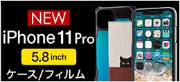 iPhone11 Pro アクセサリ