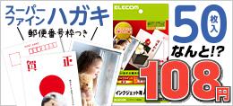 【50枚入】厚手ハガキ