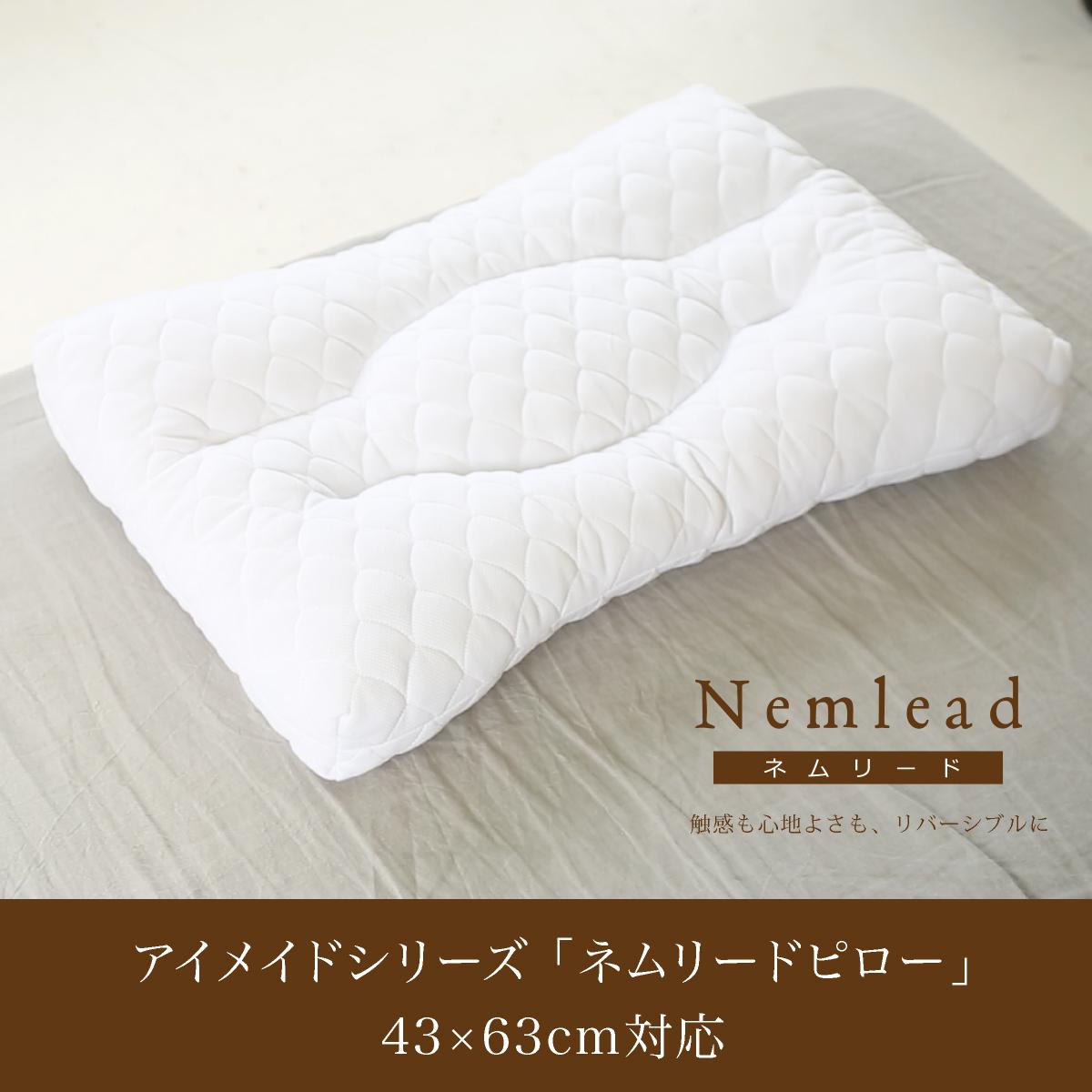 ネムリードピロー/imadeシリーズ 高さ調節 4WAYで様々な寝心地に