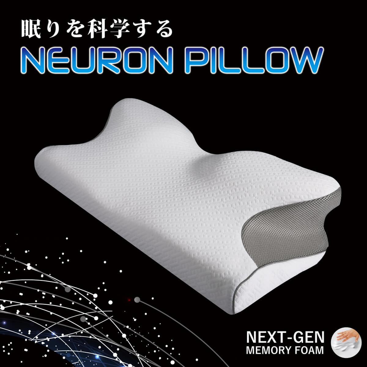 ニューロンピロー 低反発枕 ストレートネック対応 独自のフォルムで色々な寝方に対応