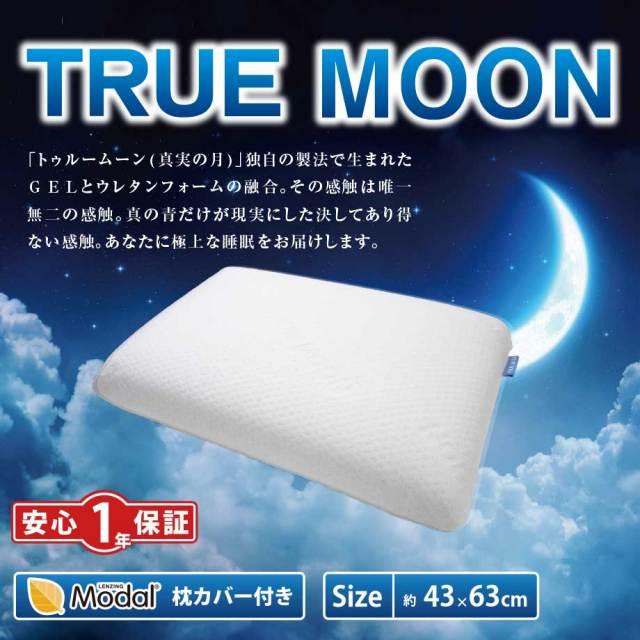 トゥルームーンピロー 低反発 枕 Mサイズ GEL素材配合 ウレタン 1年保証 低反発としっとり感の不思議な感覚 ひんやり 熟睡 やわらかい