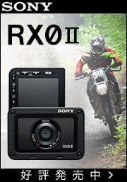 SONY RX02 好評発売中