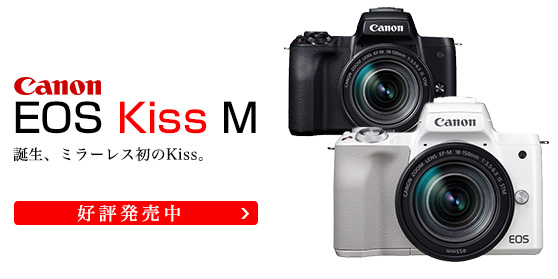 Canon EOS Kiss M 好評発売中