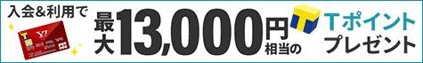 Yahoo!カード入会&利用で最大13,000ポイントプレゼント