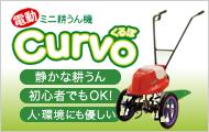 Curvo(くるぼ)