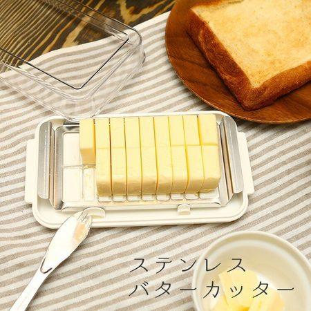 ステンレスバターカッターケース