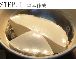 STEP.1 ゴム作成
