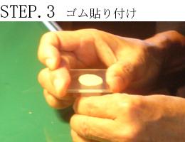 STEP.3 ゴム貼り付け