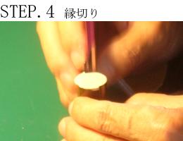 STEP.4 縁切り