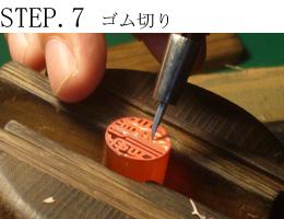 STEP.7 ゴム切り