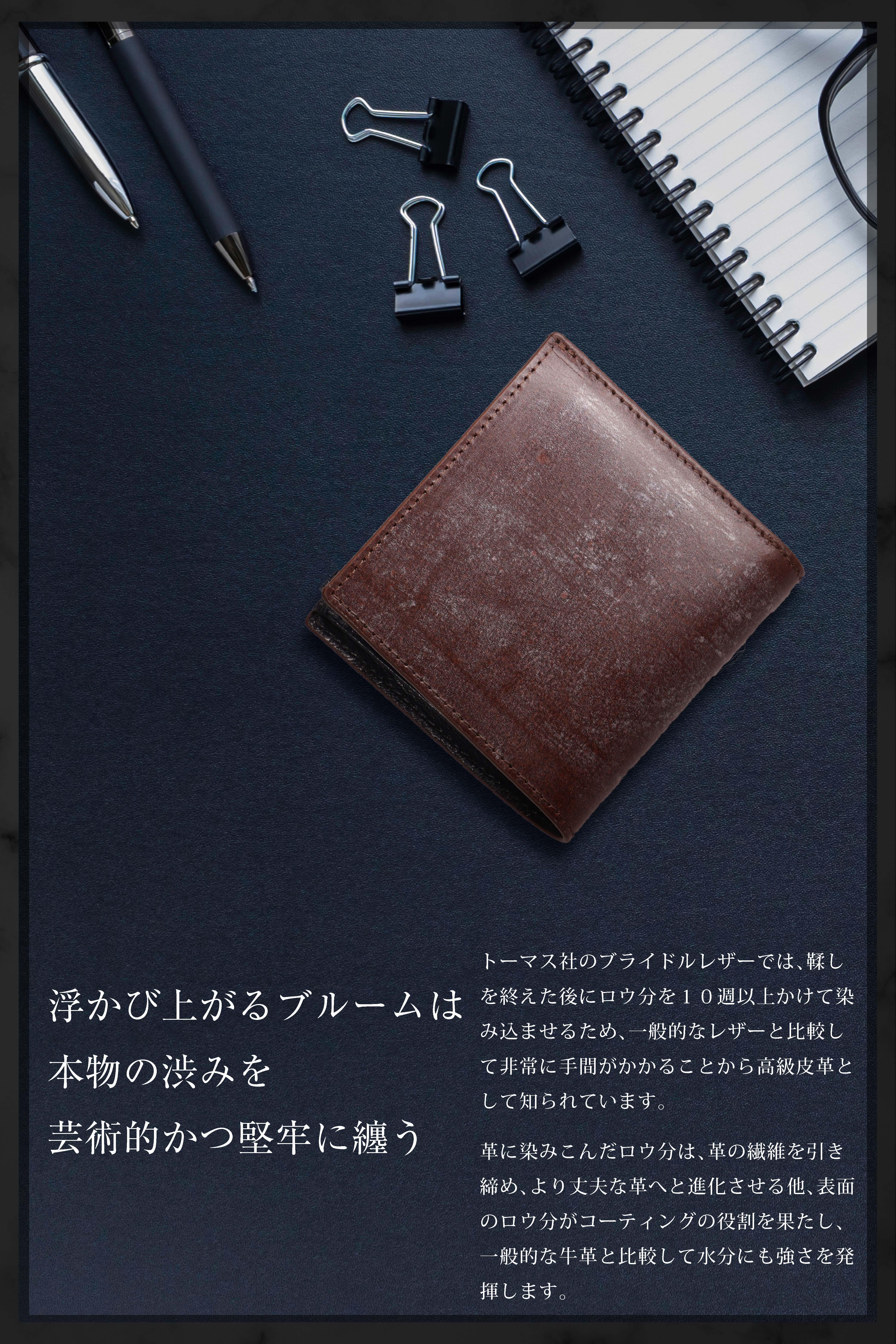 ブライドルレザー ミニ財布