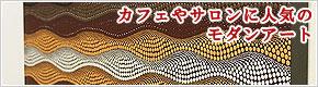 バリ 絵画 ドットアート