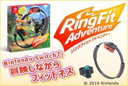 Nintendo Switch リングフィットアドベンチャー