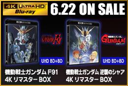 機動戦士ガダンム 逆襲のシャア 4KリマスターBOX UltraHD/ガンダムF91 4KリマスターBOX UltraHD