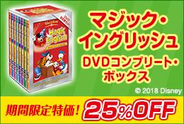 Magic English DVDコンプリート・ボックス